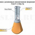 Башмак :: Башмак с резиновым наконечником формовочный