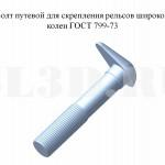 Болт путевой для скрепления рельсов широкой колеи ГОСТ 799-73 :: Применяется для скрепления двухголовыми накладками стыков железнодорожных рельсов типов Р38 и Р43