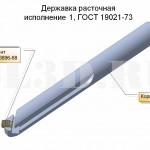 Державка 6500-1072 ГОСТ 19021-73 :: Кольцевое утолщение на цилиндрических деталях