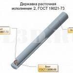 Державка 6500-1072 ГОСТ 19021-73 :: Пример условного обозначения державки размерами D=25 мм, L=250 мм