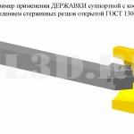 Державка  суппортная с косым креплением стержневых резцов открытая ГОСТ 13066–67 :: Пример применения