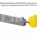 Державка 6500-1072 ГОСТ 19021-73 :: Пример применения