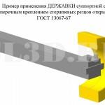 Державка суппортная с поперечным креплением стержневых резцов открытая ГОСТ 13067–67 :: Пример применения