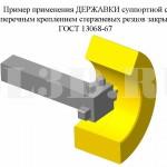 Державка суппортная с поперечным креплением стержневых резцов закрытая ГОСТ 13068–67 :: Пример применения