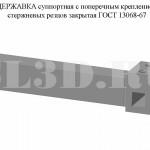 ГОСТ 13068–67 :: Державка суппортная с поперечным креплением стержневых резцов закрытая