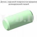 Деталь с наружной поверхностью вращения цилиндрической гладкой :: Деталь, наружная цилиндрическая поверхность которой на всей длине имеет номинальный диаметр