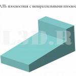 Деталь плоскостная с непараллельными плоскостями :: Деталь, у которой одна или несколько плоскостей расположены под непрямыми углами к остальным плоскостям или по отношению друг к другу
