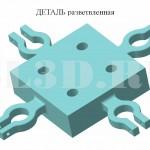 Деталь разветвлённая :: Деталь с отверстиями (двумя или более), пересекающимися в одной или разных плоскостях