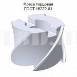 Фреза ГОСТ 16222-81 :: Фреза торцовая насадная для обработки легких сплавов