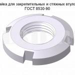 Гайка  ГОСТ 8530-90 :: Круглая шлицевая гайка для закрепительных и стяжных втулок