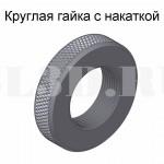Гайка круглая глухая.Исполнение 2 :: Круглая гайка с мелкой насечкой на внешней цилиндрической поверхности