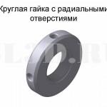 Круглая гайка с радиальными отверстиями.Исполнение 2 :: Круглая гайка с радиальными отверстиями на внешней цилиндрической поверхности под гаечный ключ