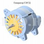 Генератор Г287Д.3701 :: Трехфазный, синхронный генератор переменного тока со встроенным выпрямительным блоком, предназначенный для работы в качестве источника электрической энергии