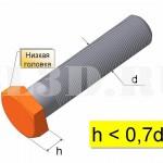 Низкая головка :: Головка болта или винта, высота которой меньше 0,7 номинального диаметра резьбы