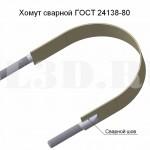 Хомут сварной ГОСТ 24138-80 :: Деталь крепления трубопроводов