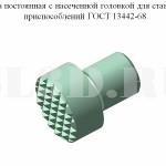Опора ГОСТ 13442-68 :: Опора постоянная с насеченной головкой для станочных приспособлений