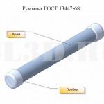 Рукоятка ГОСТ 13447-68 :: Для d больше 18 мм