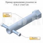 Рукоятка ГОСТ 13447-68 :: Пример применения