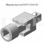 Шарнир ГОСТ 25603-83 :: Шарнир ГОСТ 25603-83. Тип А - простой