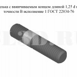 Шпилька ГОСТ 22034-76 :: Шпилька с ввинчиваемым концом длиной 1,25d класс точности A. Исполнение 1