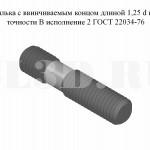 Шпилька ГОСТ 22034-76 :: Шпилька с ввинчиваемым концом длиной 1,25d класс точности A.Исполнение 2