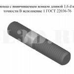 Шпилька ГОСТ 22036-76 :: Шпилька с ввинчиваемым концом длиной 1,6d класс точности В.Исполнение 1