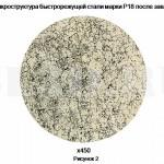 Быстрорежущая сталь :: Микроструктура быстрорежущей стали марки Р18 после закалки