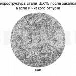 Подшипниковая сталь :: Это отпущенный мелкоигольчатый мартенсит и равномерно распределенные избыточные карбиды