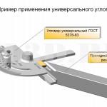 Угломер универсальный ГОСТ 8378-83 :: Измерительный инструмент, предназначенный для измерения наружных углов у деталей (изделий) в пределах от 0° до 180°