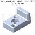 Установ ГОСТ 13445-68 :: Установ угловой для станочных приспособлений