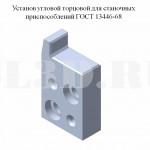 Установ ГОСТ 13446-68 :: Установ угловой торцовой для станочных приспособлений