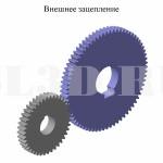 Внешнее зацепление:: Зубчатое зацепление, при котором аксоидные поверхности зубчатых колёс расположены вне друг друга