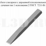 3убило слесарное :: 3убило слесарное с державкой плоскоовального сечения тип 1 исполнение 2 ГОСТ 7211-86
