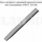 Слесарное зубило :: 3убило слесарное с державкой овального сечения тип 2 исполнение 1 ГОСТ 7211-86
