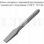 Зубило слесарное :: Зубило слесарное с державкой шестигранного сечения тип 3 исполнение 1 ГОСТ 7211-86